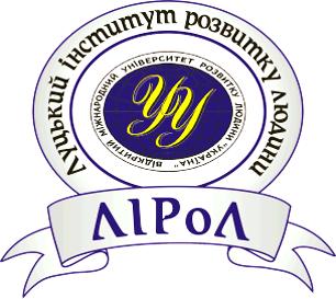"""Луцький інститут розвитку людини Університету """"Україна"""""""