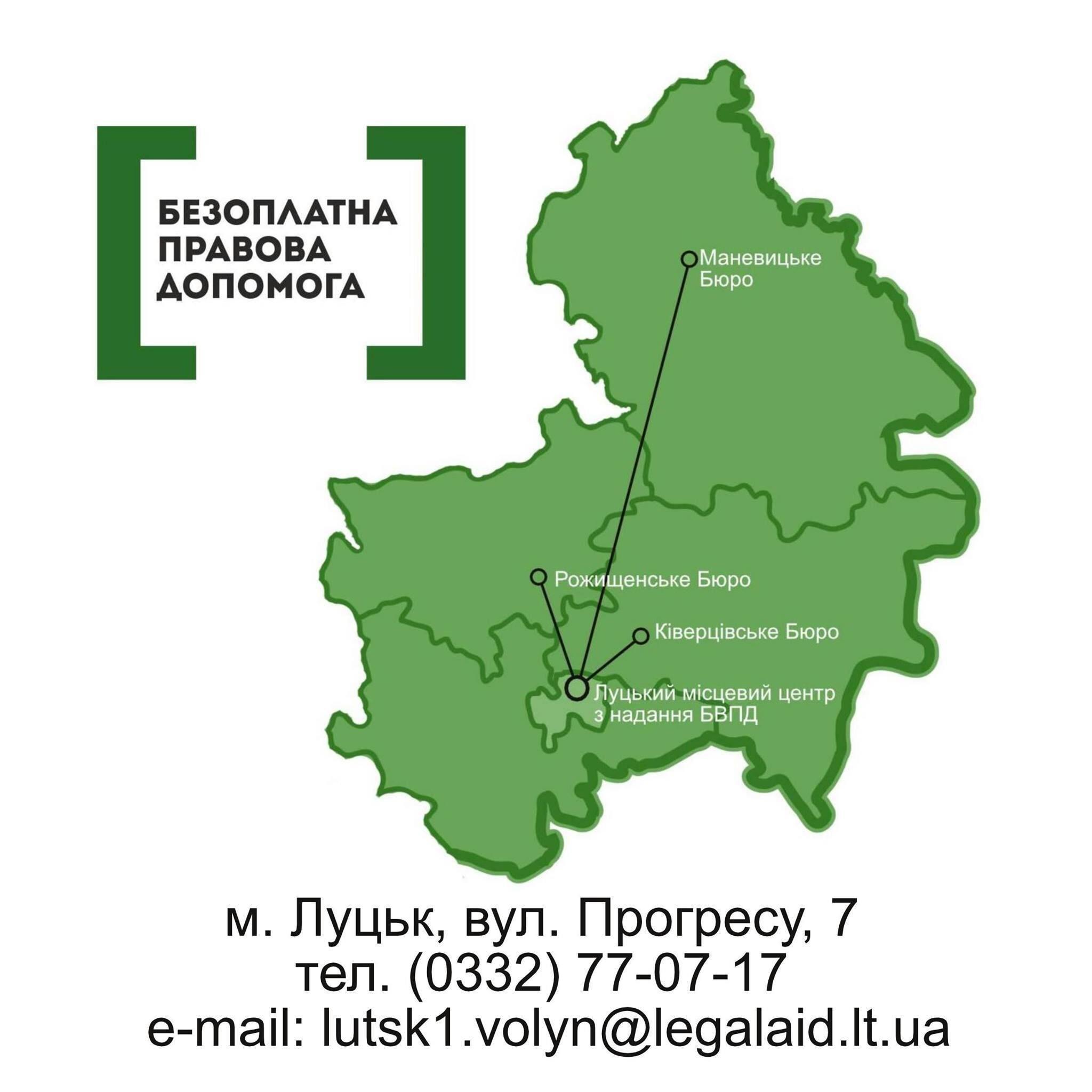 Луцький місцевий центр з надання безоплатної вторинної правової допомоги